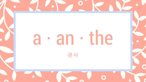 귀찮은 관사『a, an, the』정복하기