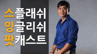 SEP001: 영어로 일하는 직장인을 위한 비즈니스 영어 팟캐스트