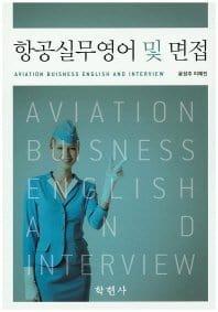aviation-business-english
